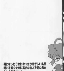 Hentai Porno - Osage no Onna to Sex Shimasu (Ranma 1/2) - ranma-12