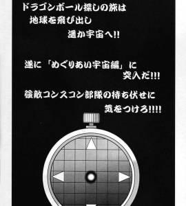 Hentai Porno - Yabou Z - dragon-ball-z