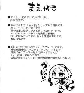 Hentai Porno - Saboten Campus (Naruto) - naruto